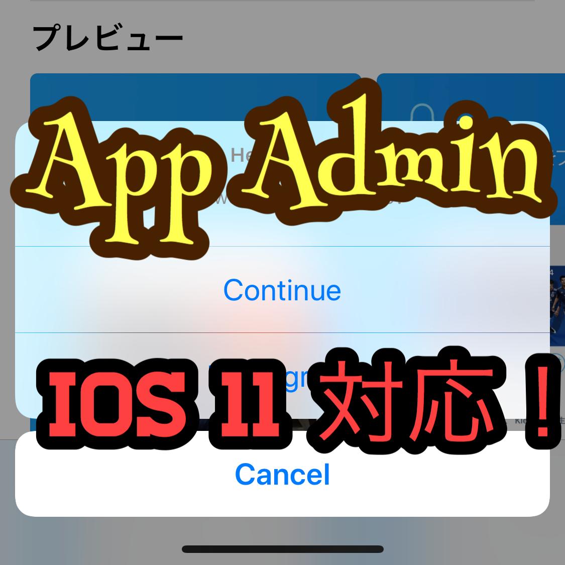 App Admin】がiOS 11に対応!AppStoreのアプリをダウングレード