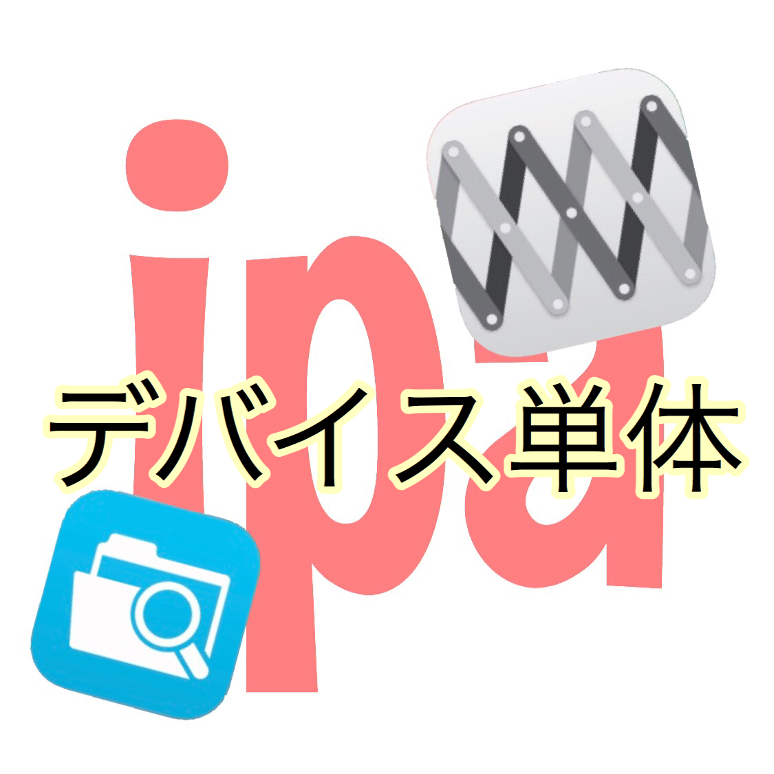 IPAファイルをデバイス単体でインストールする方法 | ZundaHack