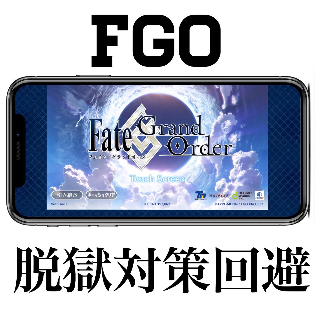 追記】FGOを脱獄端末でもプレイできるように!iOS 11対応