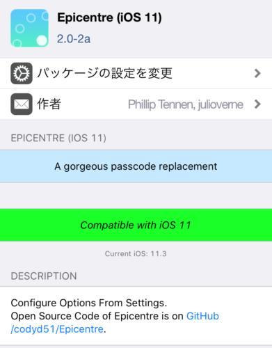 パスコード画面をダイヤル風に【Epicentre (iOS 11)】 | ZundaHack