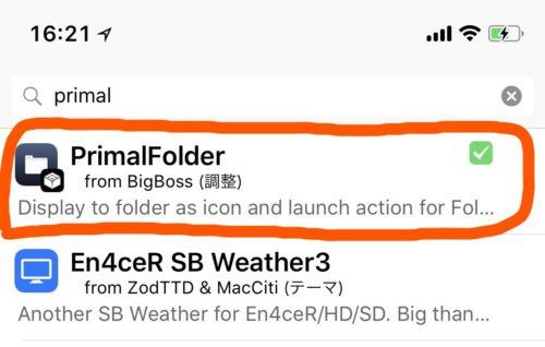 フォルダーの見た目を最初のアイコンに フォルダーの詳細設定、4